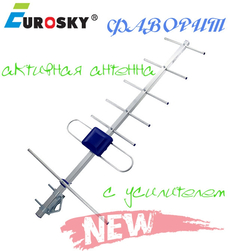 Антенна эфирная Eurosky Фаворит
