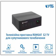 Спутниковый ресивер Romsat Xtra TV